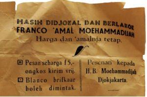 Franco-Amal-Muhammadiyah
